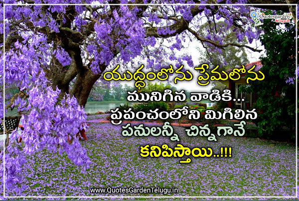Good-morning-love-and-life-inspirational-quotes-in-Telugu