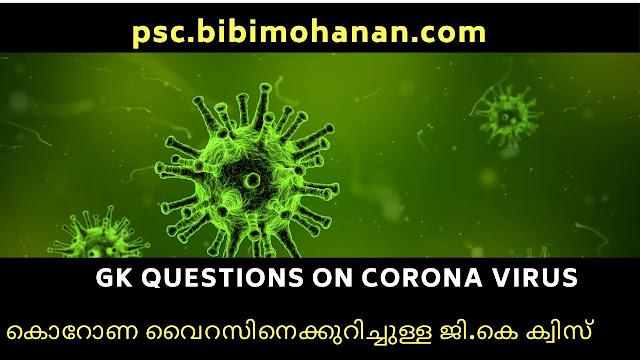 കൊറോണ വൈറസിനെക്കുറിച്ചുള്ള ജി.കെ ചോദ്യോത്തരങ്ങൾ (COVID-19)GK Questions on Corona Virus