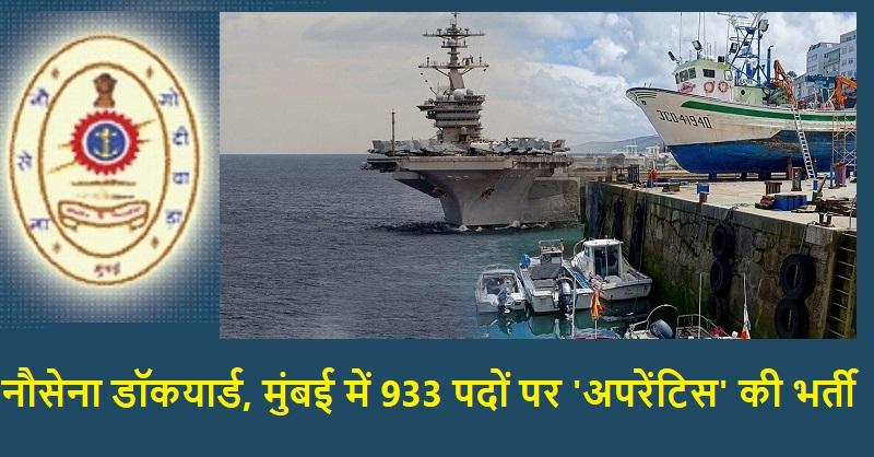 Naval Dockyard jobs 2019