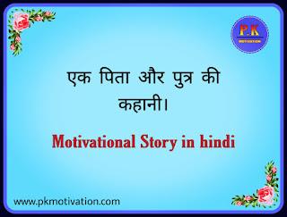 एक पिता और पुत्र की कहानी। hindi kahani.