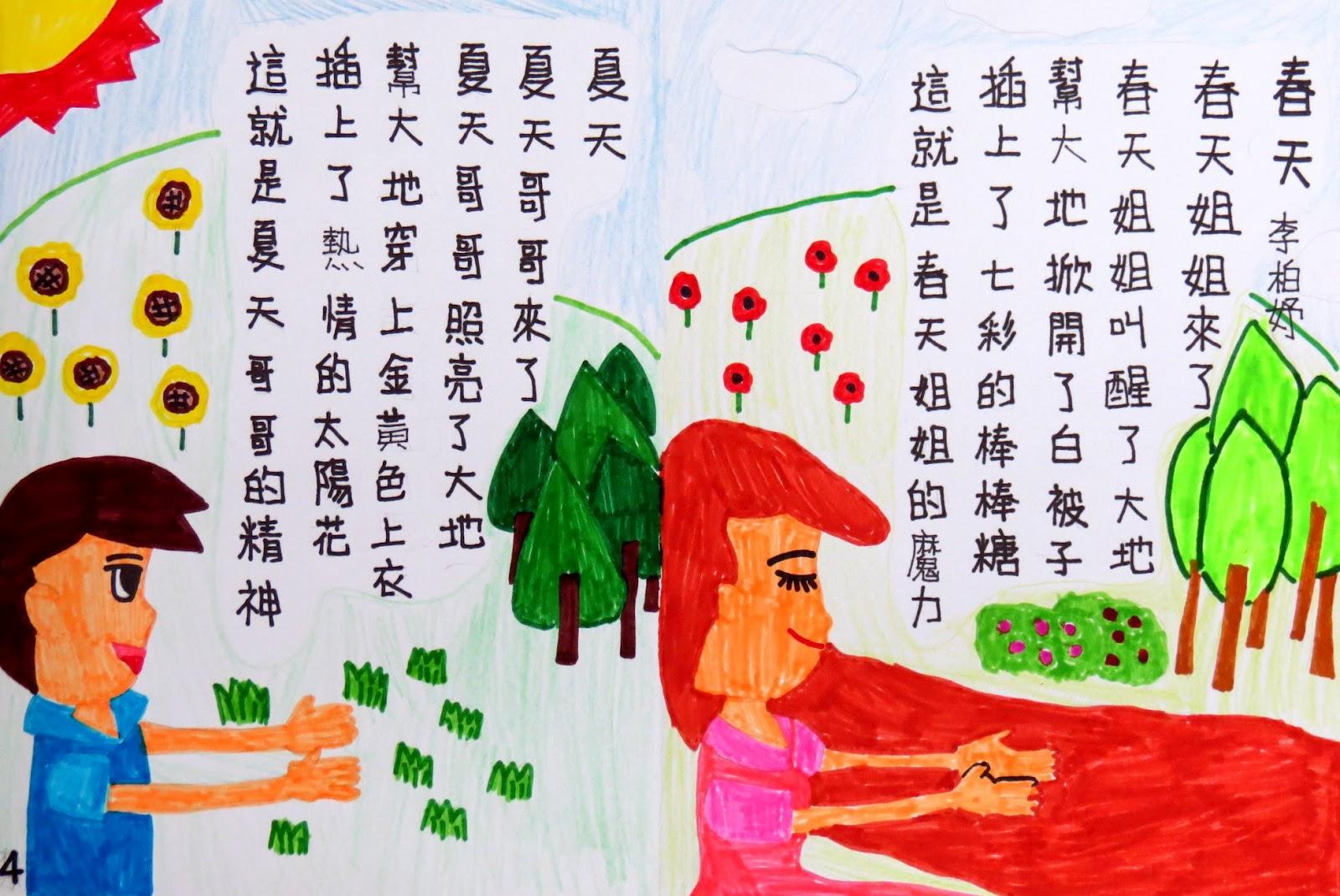 桂林國小六年三班網頁: 四季的聯想-童詩分享與回饋
