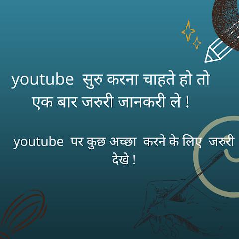 YouTube Channel Ideas India : 2021 में यूट्यूब सुरु करना चाहते है   तो एक बार कुछ इसके बारे में जान लो ?