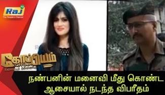 Koppiyam | Unmaiyum Pinnaniyum | Raj Television
