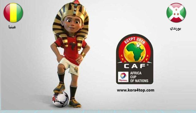 مشاهدة مباراة اليوم بث مباشر بوروندي ضد غينيا كاس امم افريقيا
