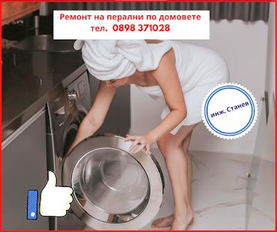 Ремонт на перални, Ремонт на перални в София, Ремонт на конвекторна печка,