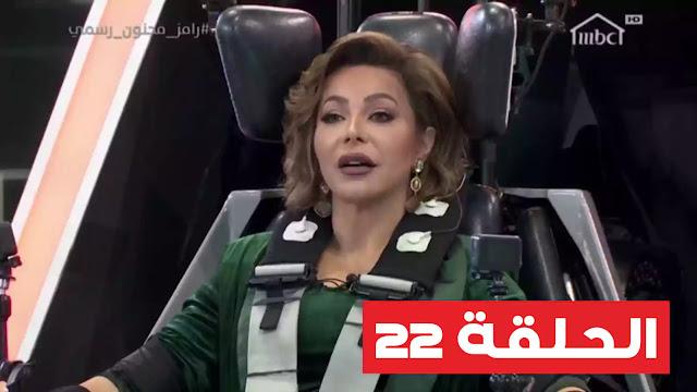 سوزان نجم الدين رامز مجنون رسمي الحلقة 22