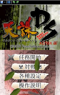 【NDS】天誅DS:暗黑影子中文版,很棒的動作冒險!