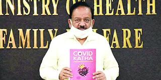 Lockdown,Harsh Vardhan,Guwahati,Assam,Covid Katha,Assam trust,Coronavirus, Coronavirus, Harsh Vardhan, health ministry, Covid-19 cases, COVID Katha, study news, upsc, ssc, bank,