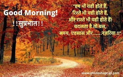 good-morning-image-with-shayari-hd