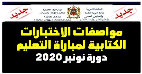 جديد : توصيف الاختبارات الكتابية لمباراة التعليم والملحقين دورة نونبر 2020