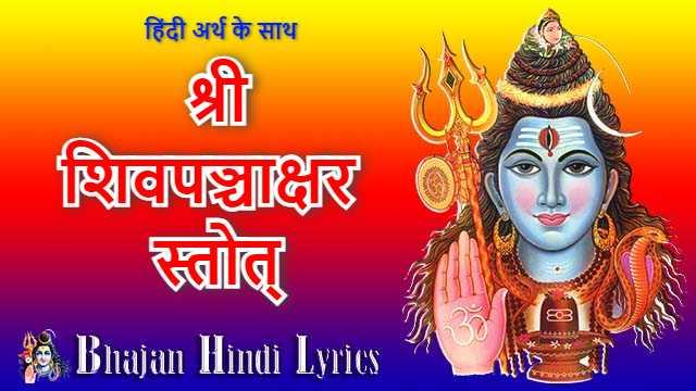 Shiv Panchakshar stotra Lyrics with Meaning- Anuradha Paudwal