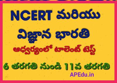 Vidyarthi Vigyan Manthan 2020-21 - India's Largest Science Talent Search Examination.