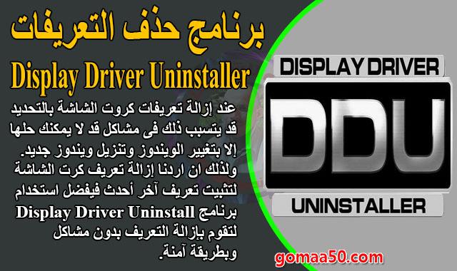 برنامج حذف التعريفات  Display Driver Uninstaller 18.0.1.4