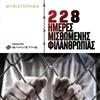 228 Ημέρες μισθωμένης φιλανθρωπίας, Δ. Τσιολακίδης