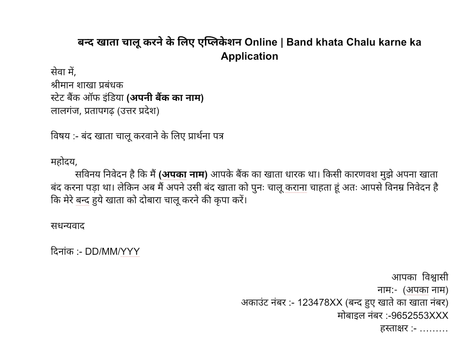 बन्द खाता चालू करने के लिए एप्लिकेशन Online, Band khata Chalu karne ka Application