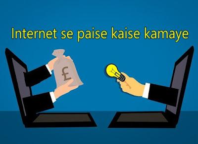 internet se online ghar baithe paise kaise kamaye in hindi