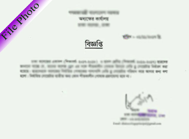 Teachers suspended in Bakshiganj issued the circular notice to remain in the workplace