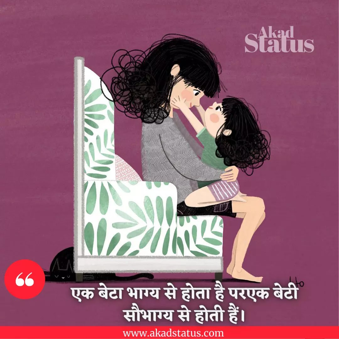 Daughter Day quotes Images, daughter day shayari pic, beti par shayari,