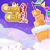 《Candy Crush Jelly Saga》141-160關之過關心得及影片