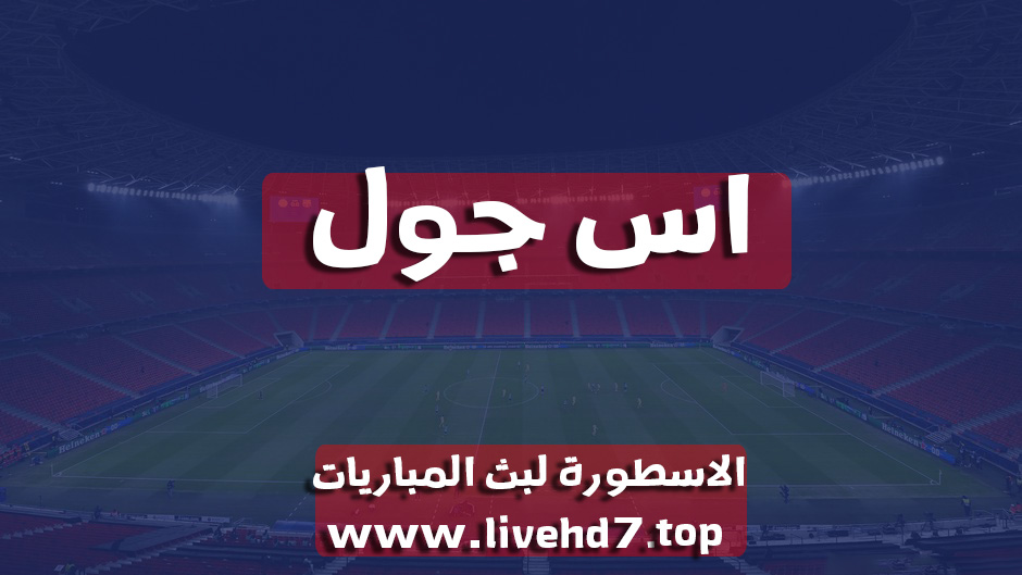 اس جول | AS Goal مباريات اليوم بث مباشر