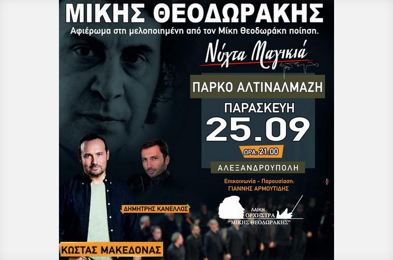 Συναυλία της Ανεξάρτητης Λαϊκής Ορχήστρας «Μίκης Θεοδωράκης» στην Αλεξανδρούπολη