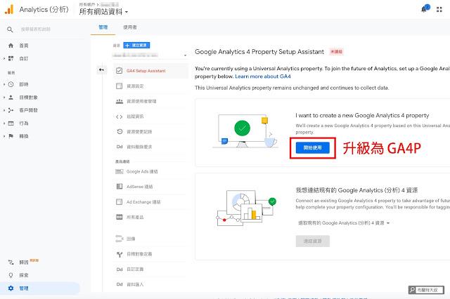 【網站 SEO】如何設定新版 Google Analytics 4 property?(網站、部落格都適用) - 透過 GA4 Setup Assistant 就能一鍵升級 GA4P