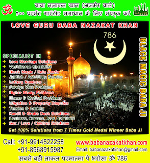 Black Magic Kala Jadu ludhiana punjab india