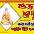 Suvo Guru Purnima Wallpaper, Greetings, Photos, Images, Message, SMS, শুভ গুরু পূর্ণিমা