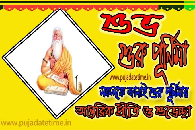 Suvo Guru Purnima Wallpaper, Greetings, Photos, Images, Message, SMS, শুভ গুরু পূর্ণিমা