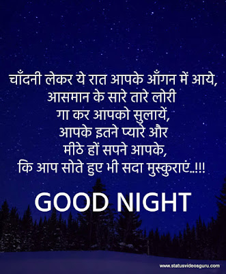आप-सोते-हुए-भी सदा-मुस्कुराएं-good-night-message