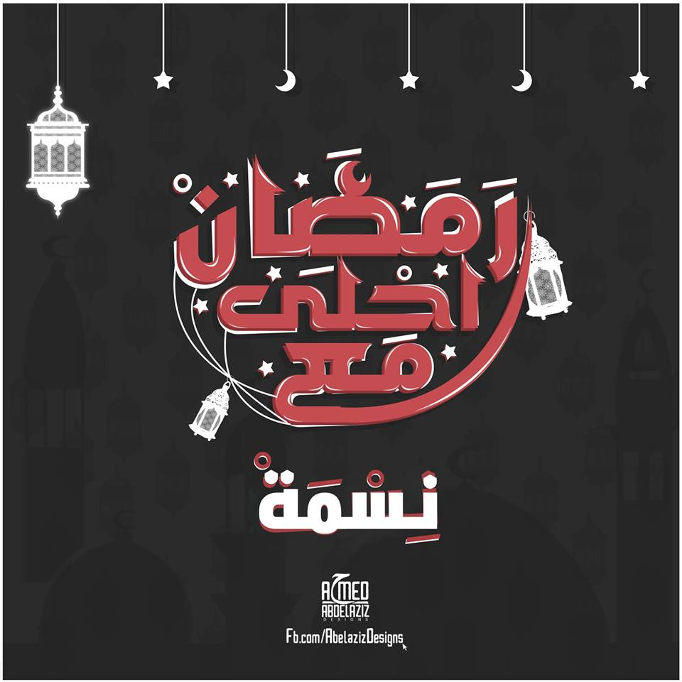 رمضان احلي مع نسمة