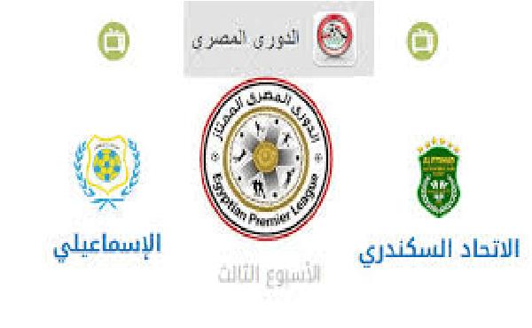موعد مبارة الاسماعيلي والاتحاد السكندري بالبطولة العربية والقنوات الناقلة