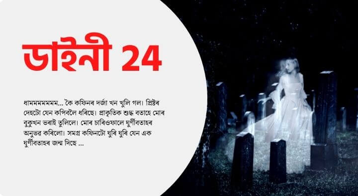 Assamse online Novel Free Reading