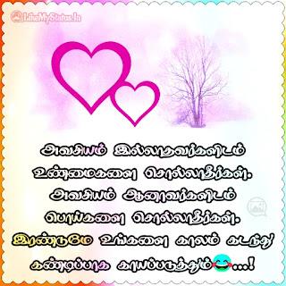 Tamil advice quote