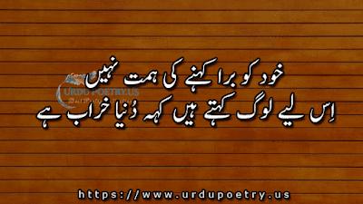 Emotional Quotes in Urdu