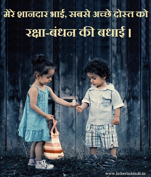 Rakhi hindi wishes for brother image
