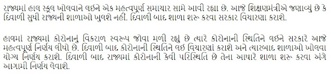 Big news about opening schools in Gujarat, the state government clarified and alleviated the worries of parents.