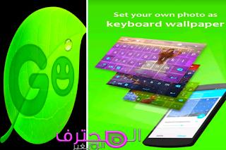 لوحة المفاتيح العربية للاندرويد