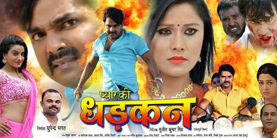 Shikha Mishra, Pawan Singh, Akshara Singh New Upcoming movie Pyaar Ki Dhadkan 2017 wiki, Shooting, release date, Poster, pics news info