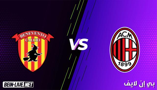 مشاهدة مباراة ميلان وبينفينتو بث مباشر اليوم بتاريخ 01-05-2021 في الدوري الايطالي