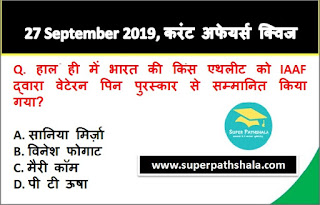 Daily Current Affairs Quiz 27 September 2019 in Hindi
