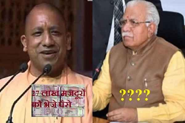 cm-yogi-adityanath-sarkar-helpong-poor-majdoor-but-khattar-sarkar-not