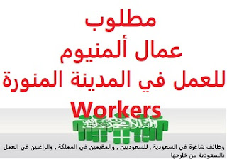 Aluminum workers are required to work in Medina  To work for an aluminum manufacturing workshop in Madinah  Salary: to be determined after the interview