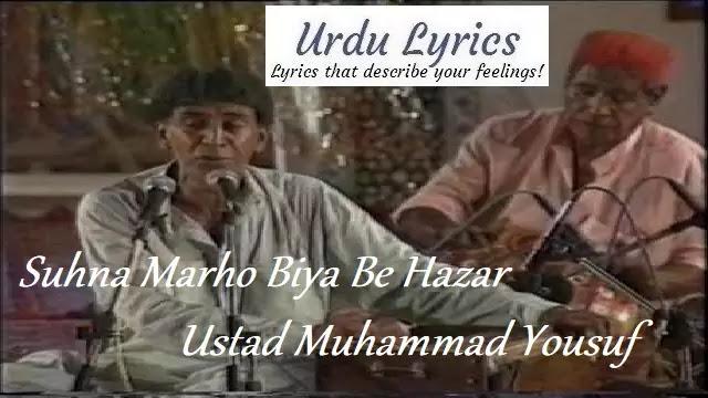 Suhna Marho Biya Be Hazar Lyrics - Muhammad Yousuf - Sindhi Song