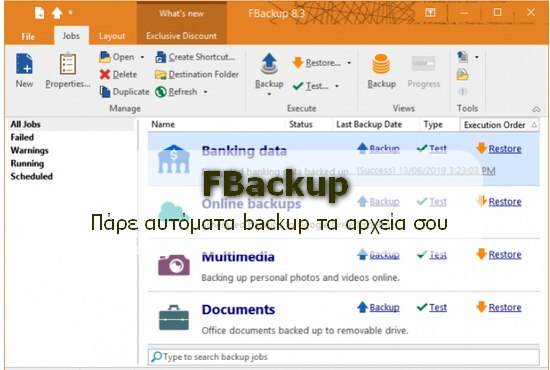FBackup - Η δωρεάν λύση σε αυτόματο Backup