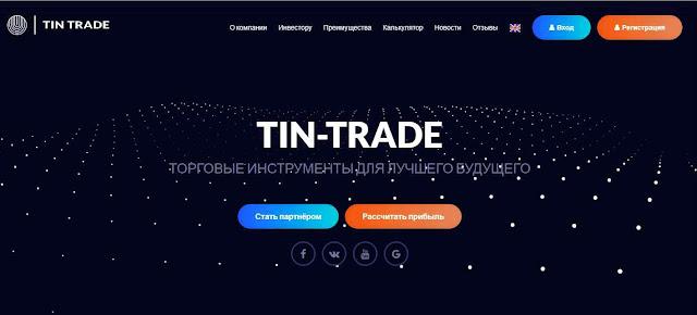 Тин трейд - отзыв о проекте