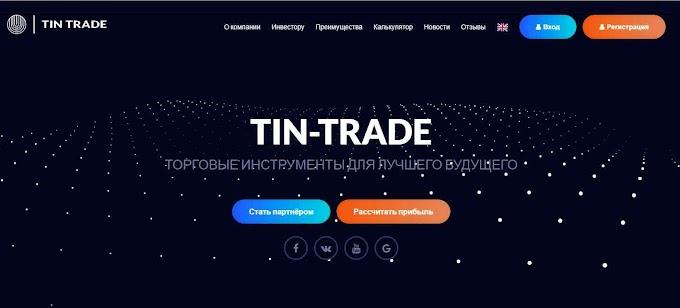 Tin Trade: реальный отзыв о Tin-trade.com. Секретный бонус. Проект Тин трейд ком платит