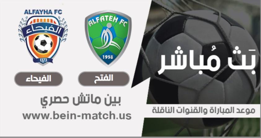 موعد مباراة الفتح و الفيحاء اليوم 3-08-2020 في الدوري السعودي