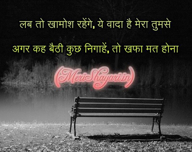 लब तो खामोश रहेंगे.... ये वादा है मेरा तुमसे | 2 Line Sad Shayari