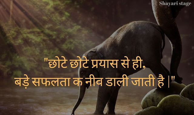 Success Motivation Quotes hindi